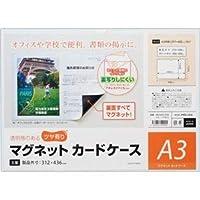 (まとめ)マグエックス マグネットカードケースツヤ有り A3 MCARD-A3G 1枚 【×5セット】
