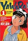 Yawara! / 浦沢直樹 のシリーズ情報を見る