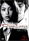 Deep Love TVドラマ版アユの物語 第2巻 [DVD]