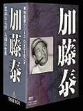 東映監督シリーズ DVD-BOX 加藤泰