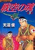 戦空の魂 第9巻 (SCオールマン)