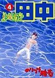 中退アフロ田中 4 (ビッグコミックス)