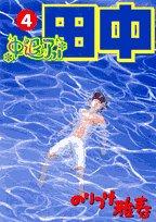 中退アフロ田中 4 (ビッグコミックス)の詳細を見る