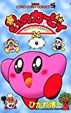 星のカービィ―デデデでプププなものがたり (24) (てんとう虫コミックス―てんとう虫コロコロコミックス)