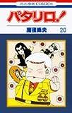 パタリロ! (第20巻) (花とゆめCOMICS)
