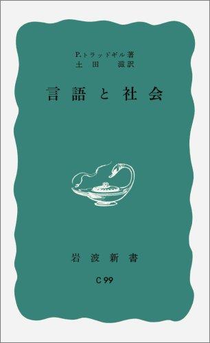 言語と社会 (岩波新書 青版 C-99)の詳細を見る