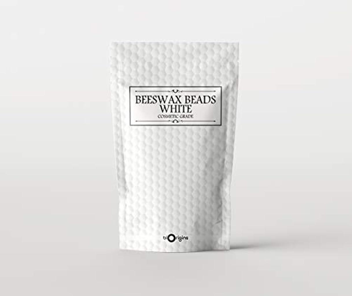 光沢当社純度Beeswax Beads White - Cosmetic Grade - 500g