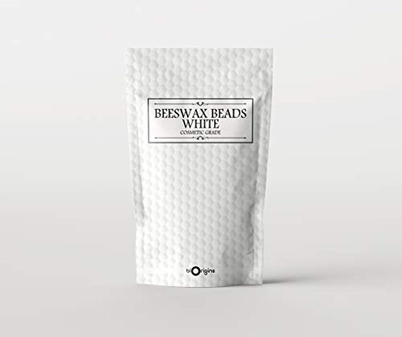 排出敵白内障Beeswax Beads White - Cosmetic Grade - 500g