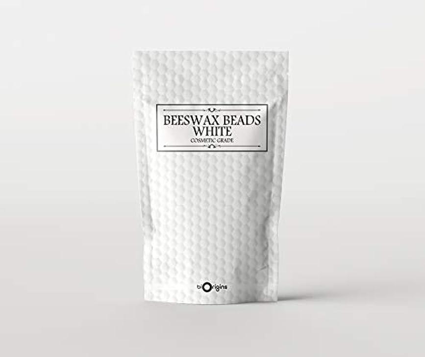 上げる慎重ゴネリルBeeswax Beads White - Cosmetic Grade - 500g