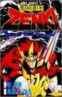 鬼神童子ZENKI 第2巻 (ジャンプコミックス)