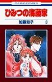 ひみつの海藤家 第3巻 (花とゆめCOMICS)