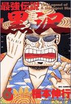 最強伝説黒沢 6 (ビッグコミックス)の詳細を見る