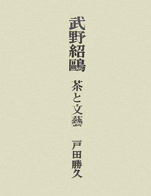 武野紹鴎―茶と文藝