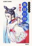 舞姫打鈴 銀葉亭茶話 (銀葉亭茶話シリーズ) (コバルト文庫)