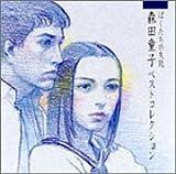 ぼくたちの失敗〜森田童子ベストコレクション〜