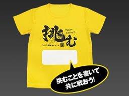 阪神タイガース 開幕戦 挑むTシャツ