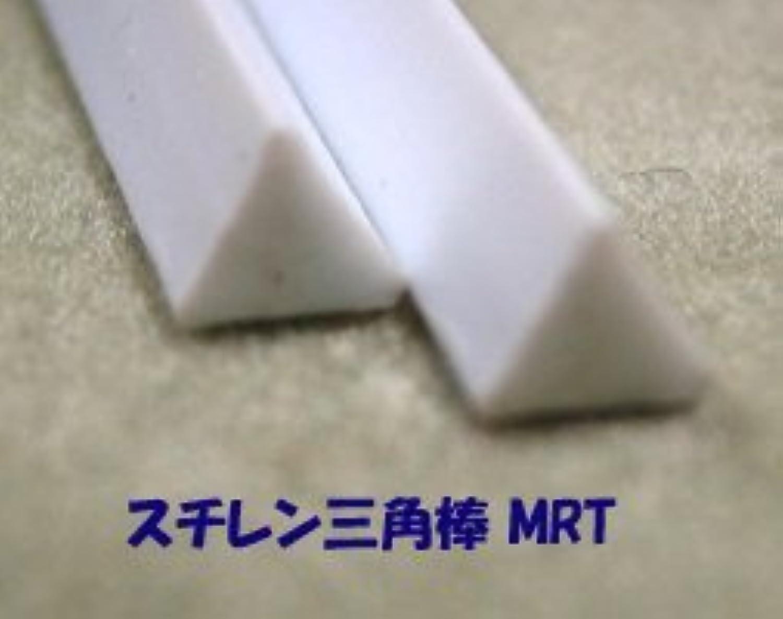 三角棒 スチレン製 MRT-100 (5本入り) 一辺:2.5mm