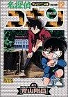 名探偵コナン―テレビアニメ版 (12) (少年サンデーコミックス―ビジュアルセレクション)