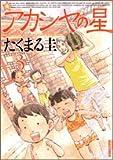 アカシヤの星 3 (IKKI COMICS)