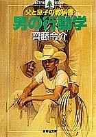 男の行動学 父と息子の教科書 (集英社文庫)
