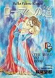 ローマへの道 (PFコミックス)