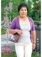 初撮り六十路妻ドキュメント 船木加寿子 JRZD-334 [DVD]
