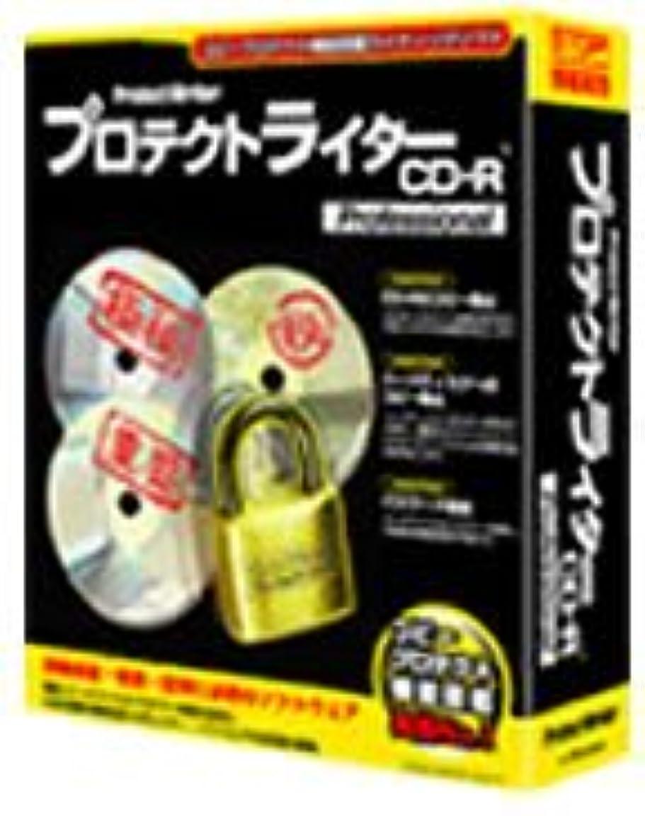 幻影キャンディー驚プロテクトライターCD-R Professional(NEW)