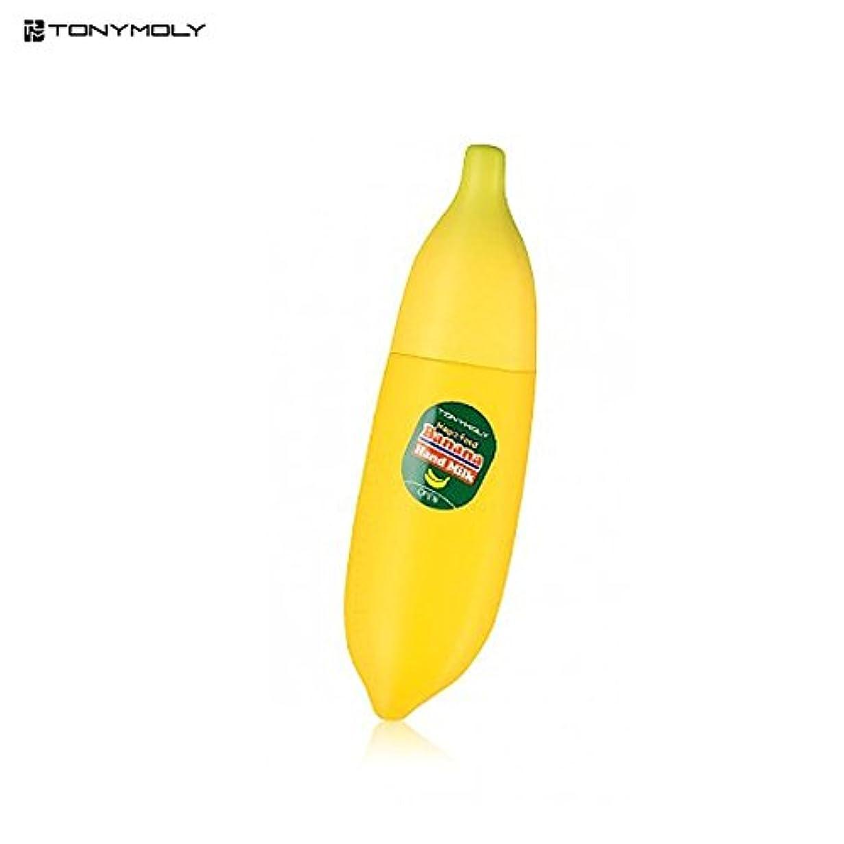 同情強い協力TONYMOLY (トニーモリー) マジックフードバナナハンドクリーム 45ml Magic Food Hand Milk, Hand Cream [並行輸入品]