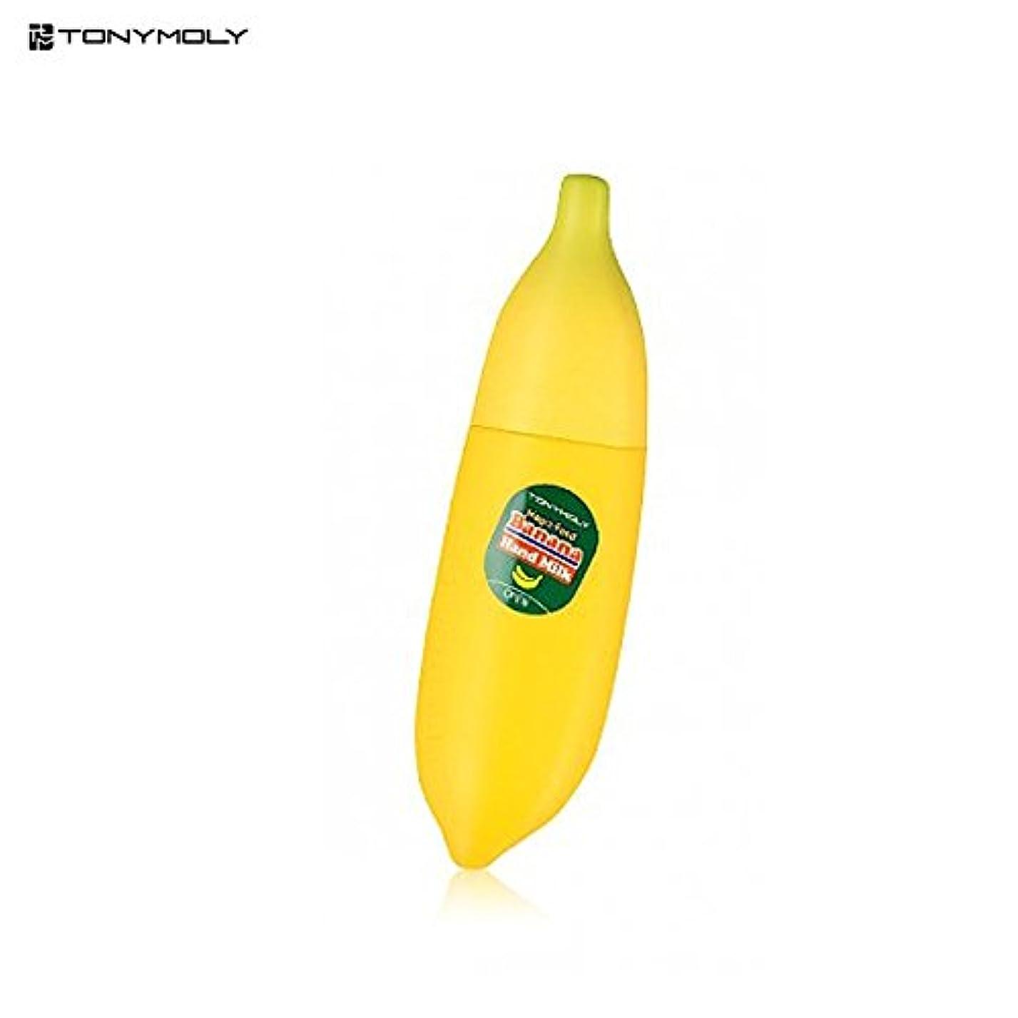 トリッキー小間やろうTONYMOLY (トニーモリー) マジックフードバナナハンドクリーム 45ml Magic Food Hand Milk, Hand Cream [並行輸入品]