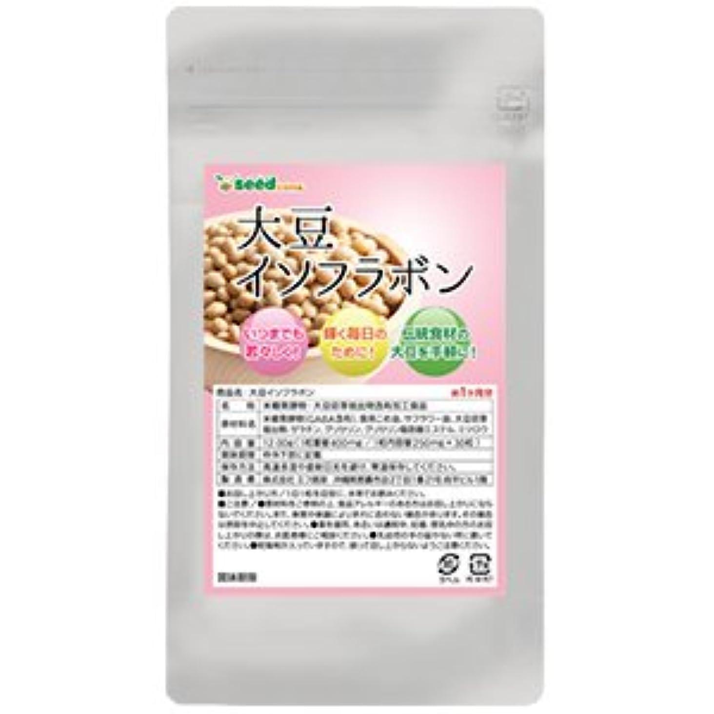 アウトドア永続誇張する大豆イソフラボン (約3ヶ月分/90粒)