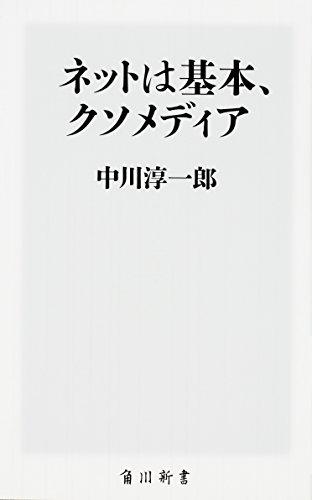 ネットは基本、クソメディア (角川新書)