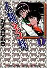 人類ネコ科(ワイド版) 1 (少年サンデーコミックスワイド版)