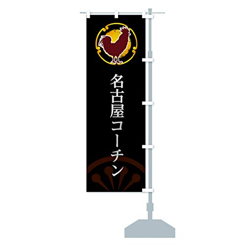 名古屋コーチン のぼり旗 サイズ選べます(ジャンボ90x270cm 右チチ)