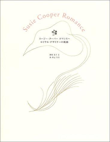 スージー・クーパーロマンス―ロイヤル・デザイナーの軌跡