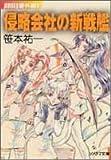 ARIEL番外編(1) 侵略会社の新戦艦 (ソノラマ文庫)