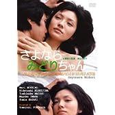 さよならみどりちゃん [DVD]