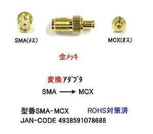 アンテナ変換プラグ SMA → MCX 変換コネクタ  COMON SMA-MCX