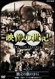 NHKスペシャル 映像の世紀 第6集 独立の旗の下に [DVD]
