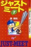 ジャストミート 7 (少年サンデーコミックス)