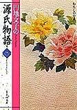 円地文子の源氏物語〈3〉 (集英社文庫―わたしの古典)