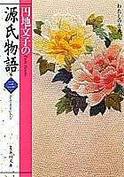 円地文子の源氏物語〈3〉 (集英社文庫―わたしの古典)の詳細を見る