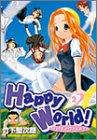Happy world! 2 (ヤングジャンプコミックス)