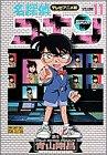 名探偵コナン—テレビアニメ版 (11) (少年サンデーコミックス—ビジュアルセレクション)