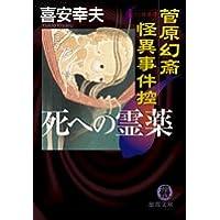 菅原幻斎怪異事件控 死への霊薬 (徳間文庫)