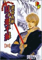 諸葛孔明時の地平線 10 (プチフラワーコミックス)