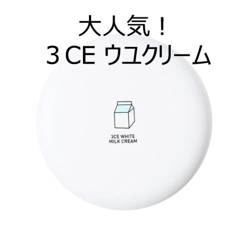 皮肉災害火曜日[3CE] [大人気!話題のウユクリーム] 3CE White Milk Cream [並行輸入品]