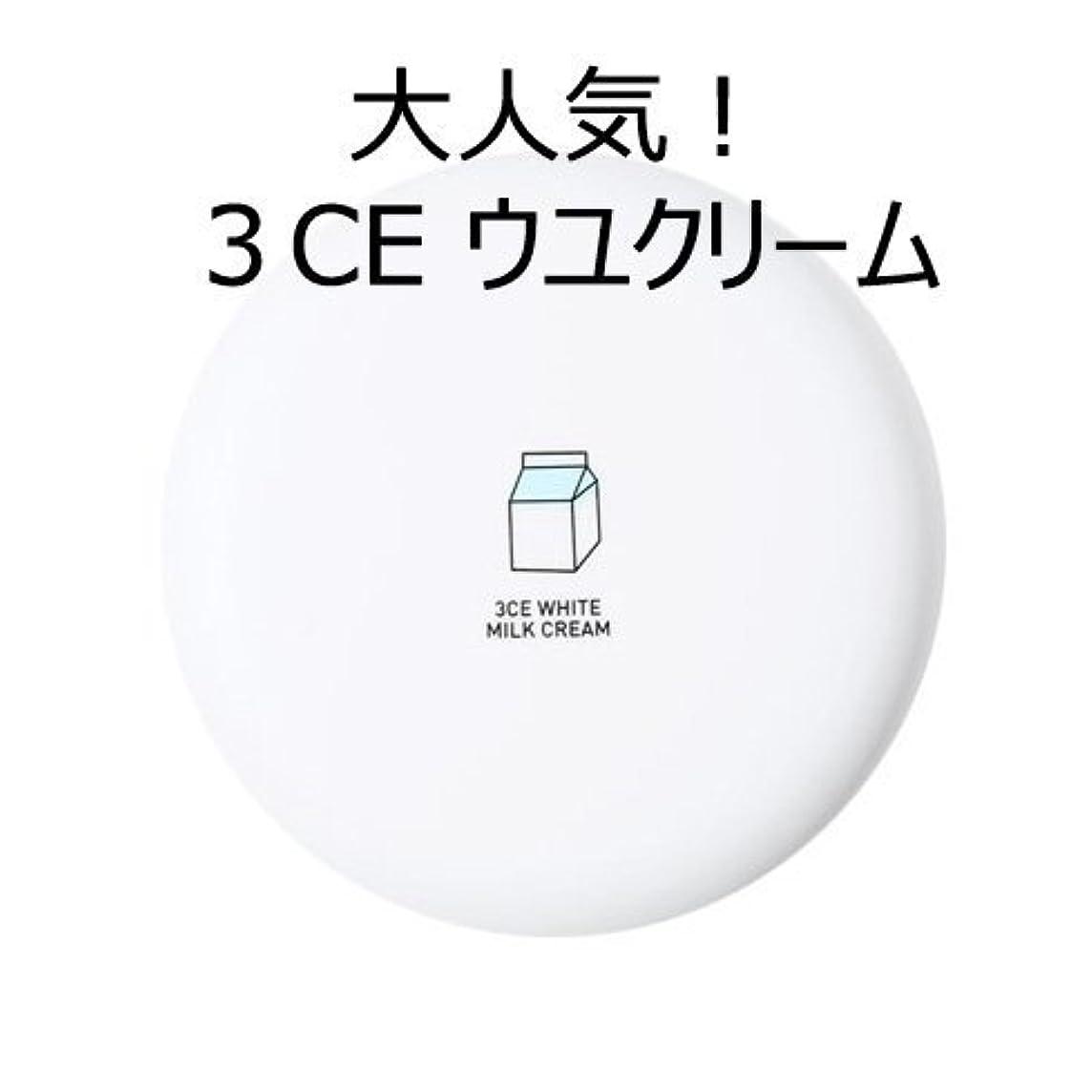 不幸噴火露出度の高い[3CE] [大人気!話題のウユクリーム] 3CE White Milk Cream [並行輸入品]