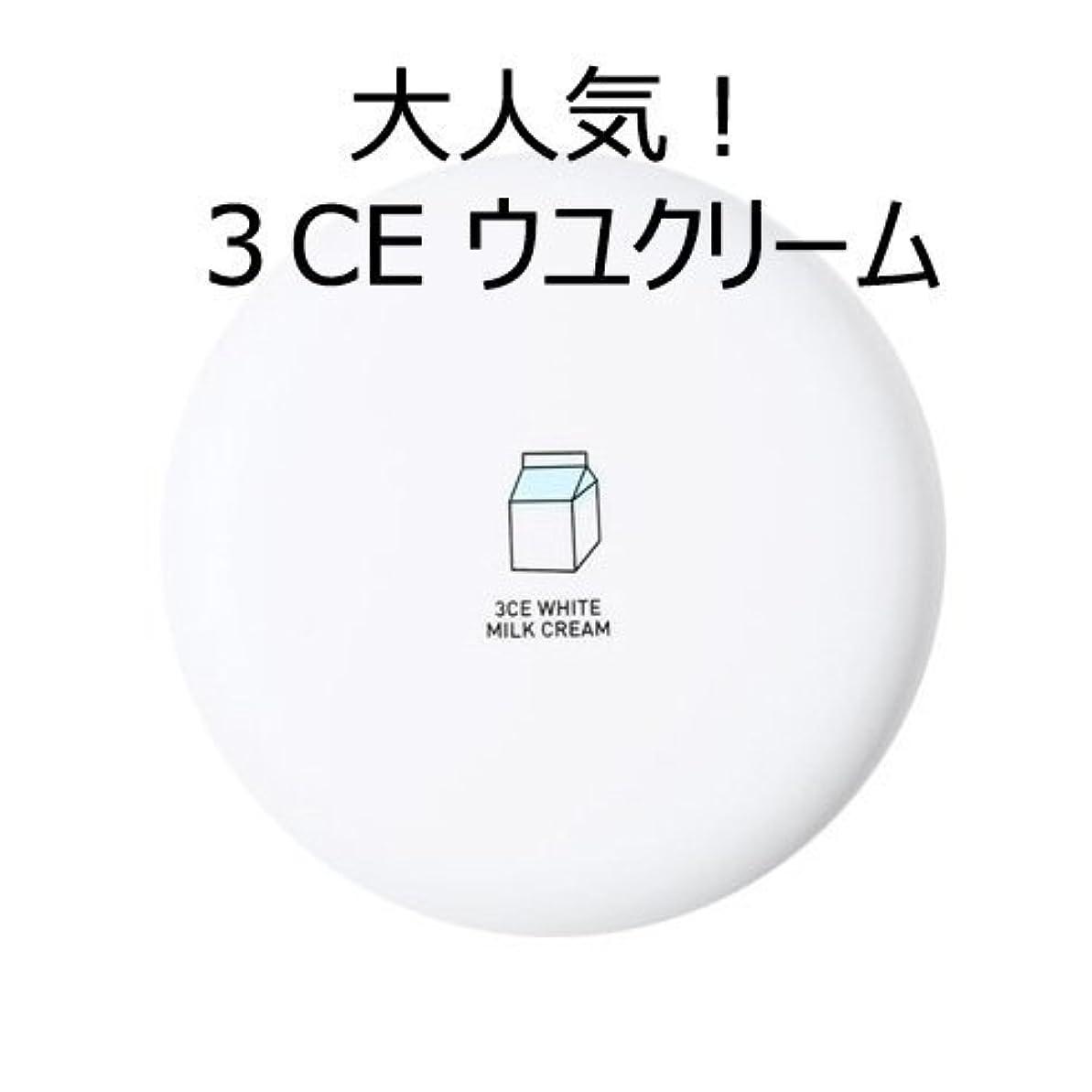 ミル熱狂的な対処する[3CE] [大人気!話題のウユクリーム] 3CE White Milk Cream [並行輸入品]