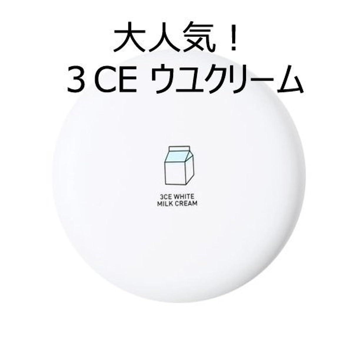 めまい昇る農奴[3CE] [大人気!話題のウユクリーム] 3CE White Milk Cream [並行輸入品]