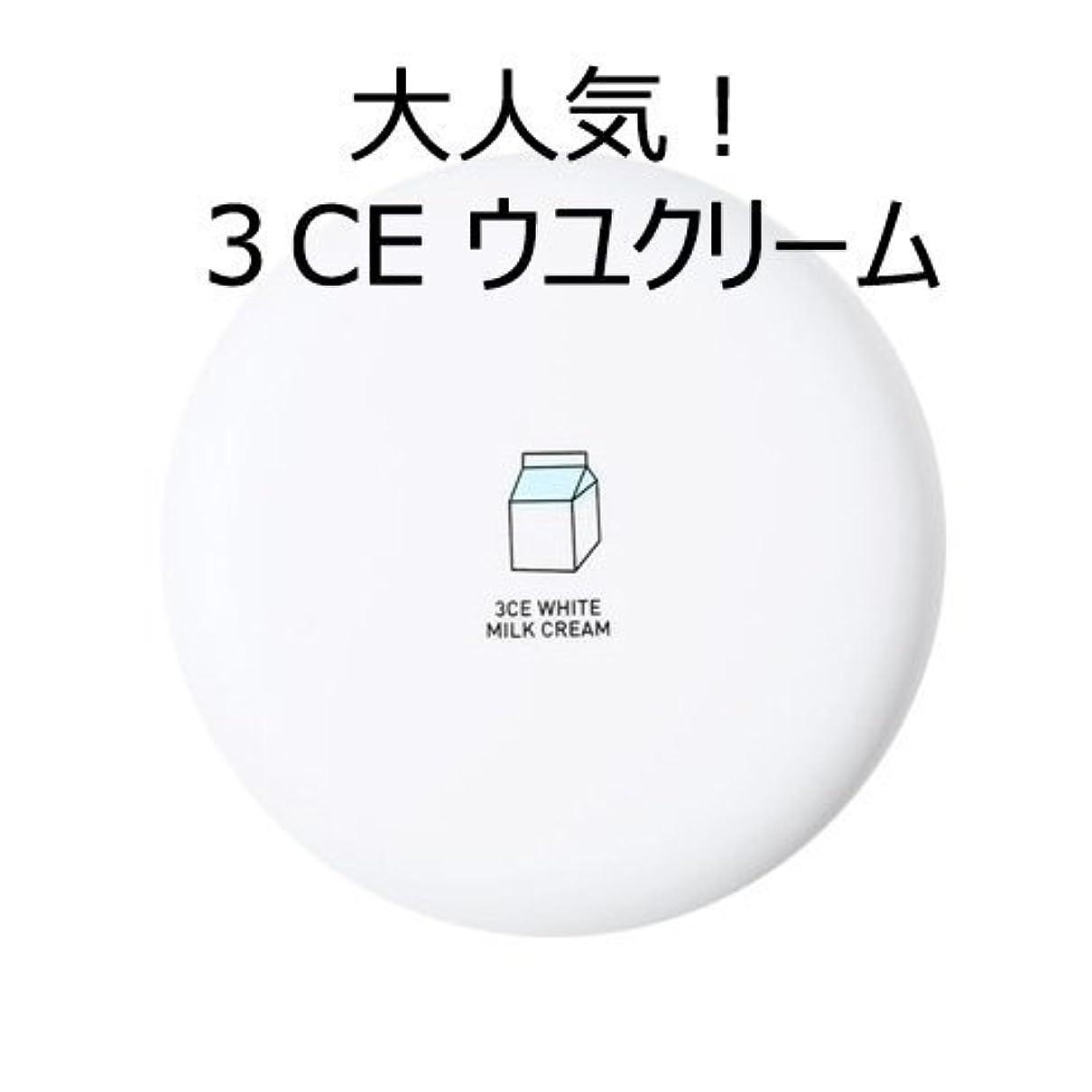 ヒギンズ曖昧なチューブ[3CE] [大人気!話題のウユクリーム] 3CE White Milk Cream [並行輸入品]